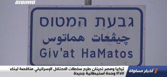 تركيا ومصر تدينان طرح سلطات الاحتلال الإسرائيلي مناقصة لبناء 1257 وحدة استيطانية جديدة،اخبار،16.11