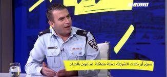 الشرطة تطلق حملة لتسليم السلاح في المجتمع العربي،وسيم بدر،طلب الصانع،ماركر، 20.11