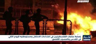 أخبار مساواة: إصابة عشرات الفلسطينيين في اعتداءات الاحتلال ومستوطنيه لليوم الثاني في القدس