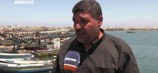 مشاكل الصيادين  في غزة تزداد يوميا في السعي نحو كسب قوتهم ،مراسلون،08.06