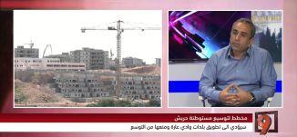 مضر يونس- توسيع مستوطنة حريش على حساب قرى وادي عارة - 22-3-2016- #التاسعة- مساواة