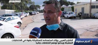 الشارع العربي يؤكد استعداده للمشاركة بقوة في الانتخابات المقبلة ويدعولوضع الخلافات جانبا،تقرير،23.12