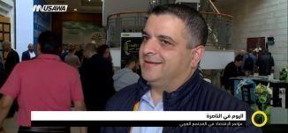 مؤتمر الاقتصاد في المجتمع العربي،هانس شقور، صباحنا غير،21-11-2018،قناة مساواة الفضائية