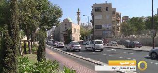 عين الكاميرا - جامع الاستقلال - حيفا - #صباحنا_غير-6-5-2016- قناة مساواة الفضائية - Musawa Channel