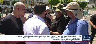 أخبار مساواة : اللد: غضب شعبي ورسمي عربي بعد قرار النيابة العامة إغلاق ملف قتل الشهيد موسى حسونة