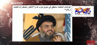 مخدرات حزب الله، حقيقة أم ملاحقة؟! ،مترو الصحافة، 12.1.2018- قناة مساواة الفضائية