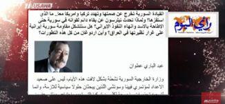 القيادة السورية   تخرج عن صمتها وتهدد تركيا وامريكا معآ! ،عبد الباري عطوان،مترو الصحافة، 18.1.2018