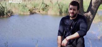 أم الفحم: محمد أبو شقرة رحال يجوب العالم ،مراسلون،24.2.2019- قناة مساواة الفضائية