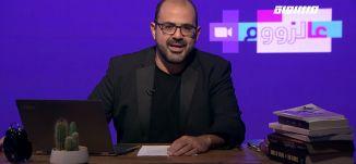 مساواة عالزووم: التعلم عن بعد مقابل التعلم الوجاهي مع عامر حليحل