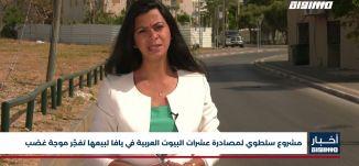أخبار مساواة: مشروع سلطوي لمصادرة عشرات البيوت العربية في يافا لبيعها تفجّر موجة غضب