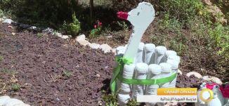 تقرير - استحداث النفايات - مدرسة العبهرة الابتدائية - #صباحنا_غير- 24-6-2016- مساواة