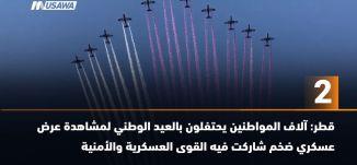 ب 60 ثانية ، قطر: آلاف المواطنين يحتفلون بالعيد الوطني لمشاهدة عرض عسكري ضخم،19-12-2018