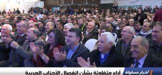 آراء متفاوتة بشأن انفصال الأحزاب العربية ،تقرير،اخبار مساواة،24.2.2019، مساواة
