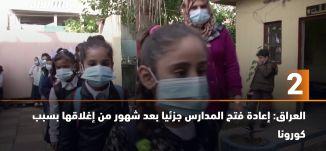 َ60ثانية-العراق: إعادة فتح المدارس جزئيا بعد شهور من إغلاقها بسبب كورونا،30.11.2020