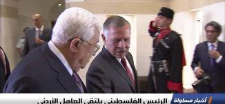 الرئيس الفلسطيني يلتقي العاهل الأردني، اخبار مساواة، 8-8-2018-قناة مساواة الفضائيه