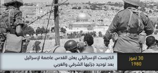 1980 - الكنيست الاسرائيلي يعلن القدس عاصمة اسرائيل بعد توحيد جزئيها - ذاكرة في التاريخ-30.7.2019