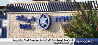 الحكومة الإسرائيلية تقر خطتها لمكافحة العنف والجريمة في البلدات العربية