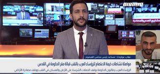 بانوراما مساواة: مواصلة نشاطات خيمة الاعتصام للرؤساء العرب بالنقب قبالة مقر الحكومة في القدس