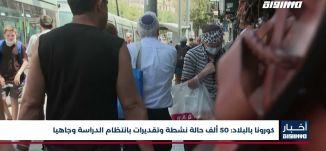 أخبار مساواة : تجدد الحرائق في غابات القدس لليوم الثاني على التوالي وسط عمليات إجلاء سكان من البيوت