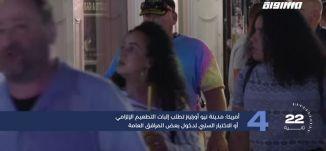 مساواة 60 ثانية : لبنان .. عشرون قتيلا على الأقل في انفجار صهريج وقود في عكار بشمال البلاد