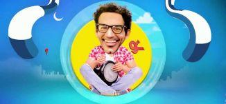 امنيات رمضانية - جديدة المكر - ج 3 - جاييلكو اليوم - الحلقة السابعة - قناة مساواة الفضائية