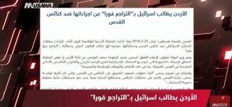 """وكالة وفا : الأردن يطالب اسرائيل بـ""""التراجع فورا""""عن إجراءاتها ضد كنائس القدس،مترو الصحافة، 26.2.2018"""