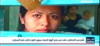 أخبار مساواة : بأمر من الاحتلال: علاء من رحم  أنهار الديك سيرى النور داخل عتم السجان