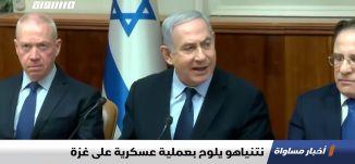 نتنياهو يلوح بعملية عسكرية على غزة،اخبار مساواة ،09.02.2020،قناة مساواة الفضائية
