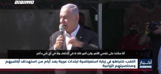 النقب: نتنياهو في زيارة استعراضية لبلدات عربية بعد أيام من استهداف أراضيهم ومحاصيلهم الزراعية