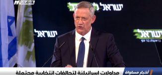 مداولات إسرائيليّة لتحالفات انتخابية محتملة ،اخبار مساواة،10.2.2019، مساواة