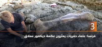 60 ثانية-فرنسا: علماء حفريات يعثرون عظمة ديناصور عملاق  ،28.7.2019
