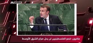 سي ان ان - أبرز ما قاله رئيس مصر وأمير قطر وملك الأردن بالأمم المتحدة،مترو الصحافة،29-9-2018