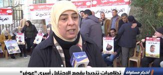 """تظاهرات تنديدا بقمع الاحتلال أسرى """"عوفر"""" ،اخبار مساواة،22.1.2019، مساواة"""