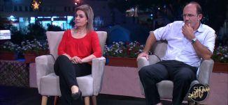 جميلة شحادة ، وائل عُمري و سُريدة منصور أسعد  - ج 1- 25-8-2016- #شو_بالبلد - قناة مساواة الفضائية