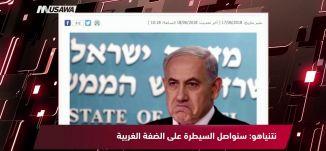 معا : نتنياهو: سنواصل السيطرة على الضفة الغربية، مترو الصحافة، 19.6.2018- قناة مساواة الفضائية