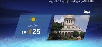حالة الطقس في البلاد - 5-10-2017 - قناة مساواة الفضائية - MusawaChannel