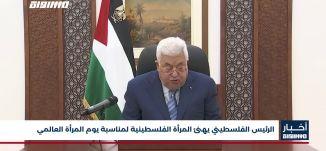 الرئيس الفلسطيني يهنئ المرأة الفلسطينية لمناسبة يوم المرأة العالمي
