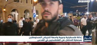 أخبار مساواة: إدانة فلسطينية وعربية واسعة لتحريض المستوطنين وبحماية الاحتلال على الفلطسنيين في القدس