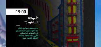 19:00 - أصواتنا المفقودة  - فعاليات ثقافية هذا المساء - 02.11.2019-قناة مساواة