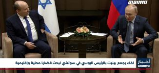 أخبار مساواة : لقاء يجمع بينيت بالرئيس الروسي في سوتشي لبحث قضايا محلية وإقليمية