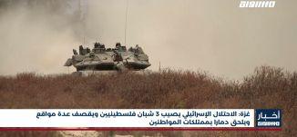أخبار مساواة: غزة: الاحتلال الإسرائيلي يصيب 3 شبان فلسطينيين ويقصف عدة مواقع