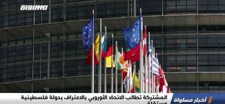 المشتركة تطالب الاتحاد الأوروبي بالاعتراف بدولة فلسطينية مستقلة،الكاملة،اخبارمساواة،01.07.20،مساواة