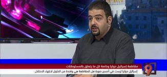 عطا فرحات و رجا زعاترة - حوار حاد حول الاحتلال - 15-1-2016 - التاسعة مع رمزي حكيم - قناة مساواة