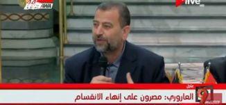 ملف المصالحة؛ ماذا بعد اتفاق القاهرة - واصل أبو يوسف - التاسعة -13.10.2017 - قناة مساواة