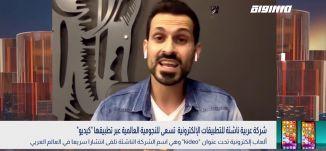 """""""كيديو"""" نحو النجومية العالمية،أنس أبو دعابس،بانوراما مساواة،16.11.2020،قناة مساواة"""