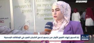 أخبار مساواة: بئر السبع .. إنهاء الفوج الأول من جسور لدمج الشبان العرب في الوظائف الرسمية