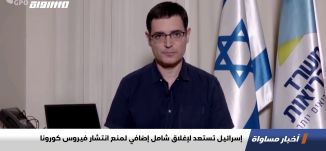 إسرائيل تستعد لإغلاق شامل إضافي لمنع انتشار فيروس كورونا،اخبار مساواة ،13.04.2020