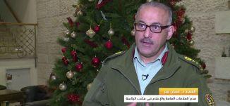 تقرير - التجهيزات الأمنية والإعلامية لاستقبال الميلاد - 24-12- #تغطية_خاصة - مساواة