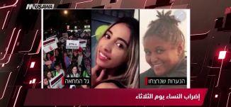 يسرئيل هيوم : نحو الإضراب .. الاحتجاجات تتوسع،مترو الصحافة ،02-12-2018،قناة مساواة الفضائية