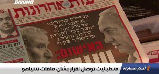 مندلبليت توصل لقرار بشأن ملفات نتنياهو،اخبار مساواة 21.11.2019، قناة مساواة